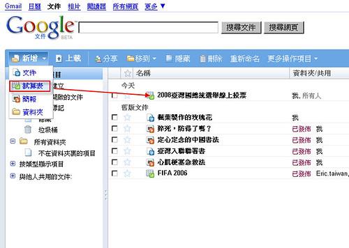 決戰322之2008臺灣總統選舉線上投票-Google Docs