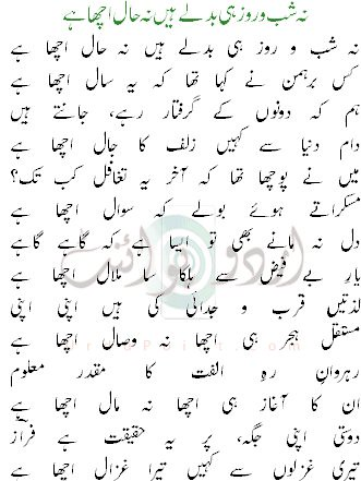 Reading Urdu Outside Pakistan