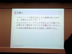 近未来テレビ会議@SONY 03
