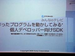 近未来テレビ会議@SONY 26