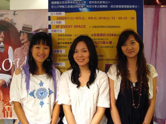 新光三越桃園館「2008七夕情人節占卜活動」紀錄