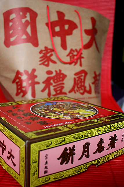 Da Zhong Guo (or better known as Dai Chong Kok in Cantonese) makes traditional mooncakes