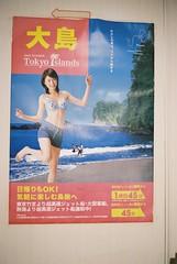 O-ISLAND018 (noz.) Tags: bike japan tokyo mountainbike mtb jpn tokio byke biketrip