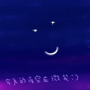 今天的夜空在微笑 (by indigo@Taiwan)