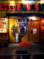 Ikebukuro no Izakaya II (mishes) Tags: travel people urban food japan digital geotagged lumix restaurant tokyo reisen asia asien fx9 panasonic ikebukuro  nippon   izakaya backpacker japon giappone nihon savethewhales tokio oishii  stopwhaling fernweh panasoniclumix itchyfeet panasoniclumixdmcfx9 mobydickismyfriend