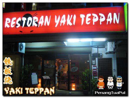 Penang Restaurant, Japanese Food, Teppanyaki, Yaki Teppan, Sungai Nibong