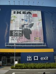 IKEA Kobe
