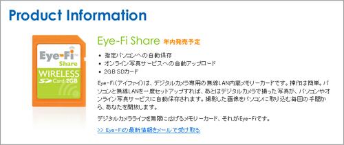 Eye-Fi Share 年内発売予定