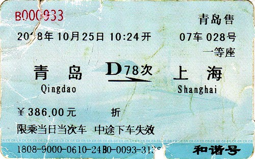 china train ticket001