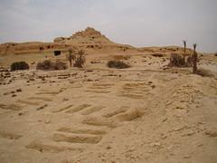 Gebel El Mawta (Hakatani Tenfu) Tags: december egypt egipto 2008 gypten egitto egypte egypten  siwa egiptus egipt gypte egypti   egiptio koptimaa egiptujo
