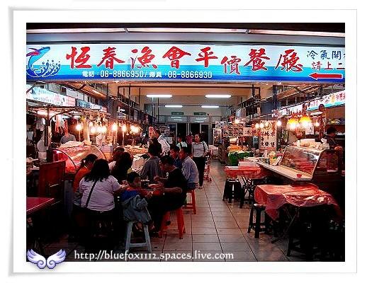 080323南台灣樂活之旅第6站_後壁湖漁港02_恆春區漁會大樓海鮮餐廳