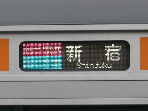 リスト::行先表示器::JR東::E233系::LED::ホリデー快速おくたま新宿