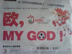 欧,MY GOD!