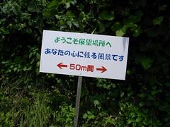 相倉合掌集落の展望場所