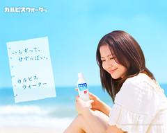 長澤まさみ_カルピス03
