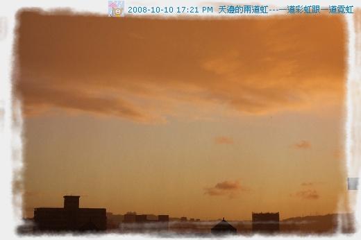 081010雙十節的彩虹跟霓虹 (8)