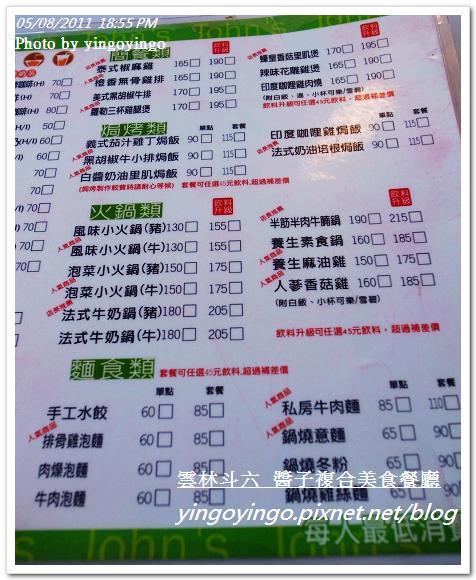 雲林斗六_醬子複合美食餐廳20110508_R0019526