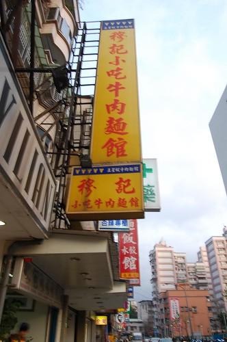 2008-03-19 穆記斤餅 002