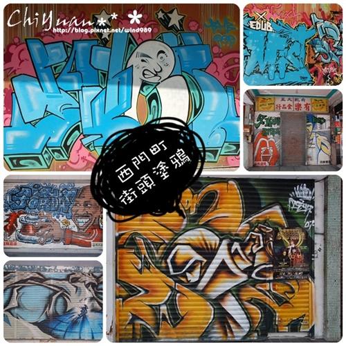 西門町街頭塗鴉