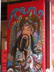 霞海城隍廟右門神