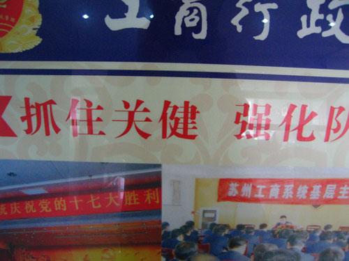 张家港工商局西城分局