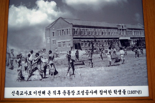Old Photo, Cheongju Commercial High School