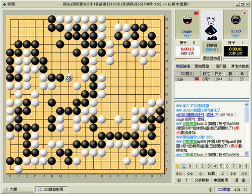 台灣棋院 圍棋棋盤