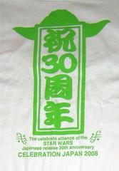swcj-shirt01