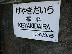 欅平駅の看板