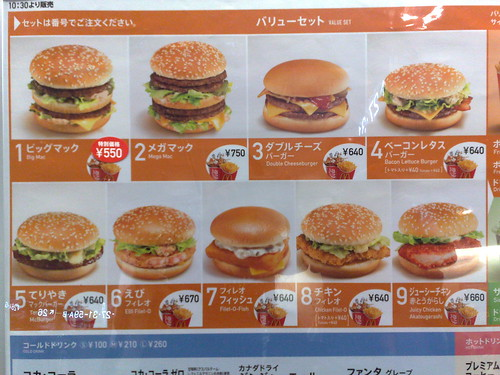 chinagrrl 拍攝的 japanese mcdonald's menu。