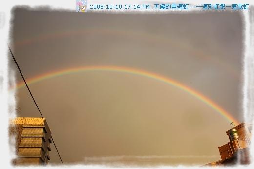 081010雙十節的彩虹跟霓虹 (1)