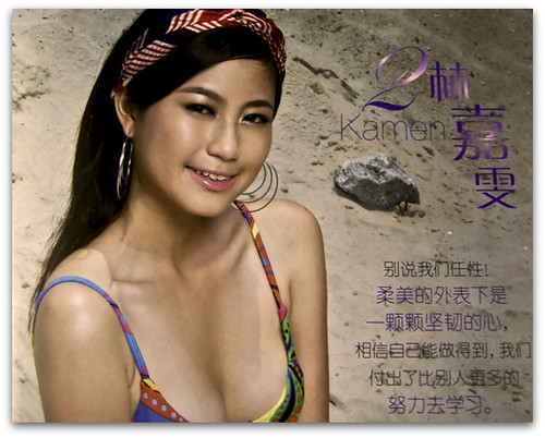 Miss Astro 2008 ~ Kamen