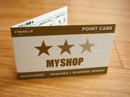ドコモのポイントカード