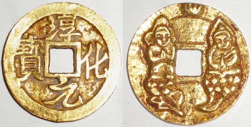 Chinese Sacrificial Coin