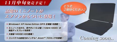 epson netbook