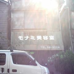【写真】Beauty parlor (MiniDigi)