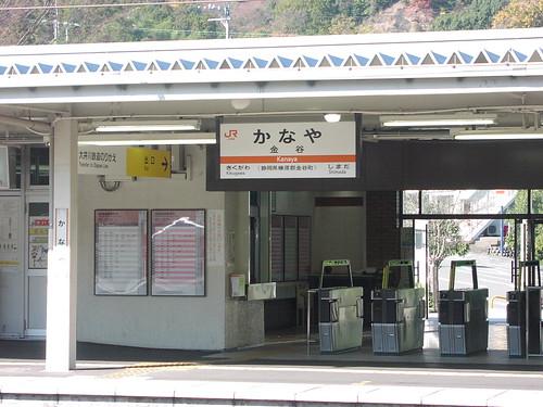 金谷駅/Kanaya station