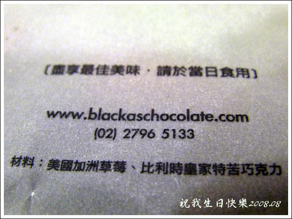 080831_02_BlackCake