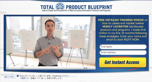 ブレンドンバーチャード(Brendon Burchard)の『トータル・プロダクト・ブループリント』(Total Product Blueprint)のオプトインページ