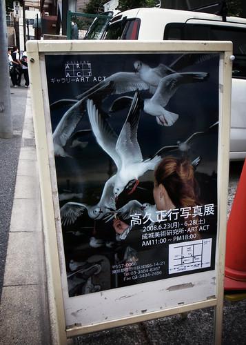 R0014066 : Masayuki Takaku Photo Exhibition