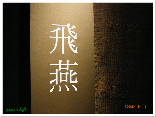 三井日本料理087