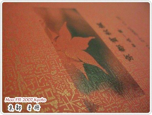 京都自助手冊-1