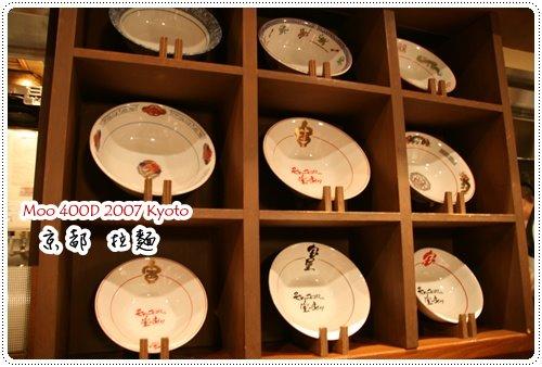 京都車站-寶屋拉麵(7)