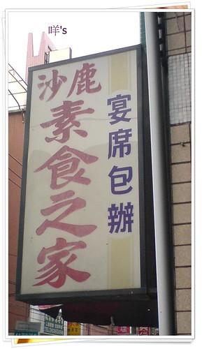 沙鹿素食店