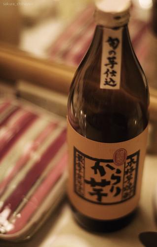 5566 : 東京土産 その2