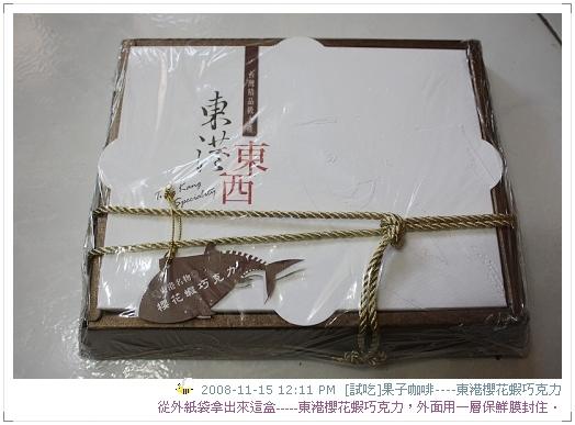 試吃東港櫻花蝦巧克力 (2)