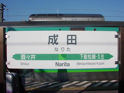 成田駅/Narita station