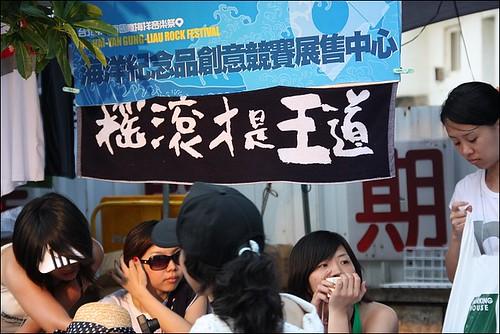 2008貢寮福隆海洋音樂祭099