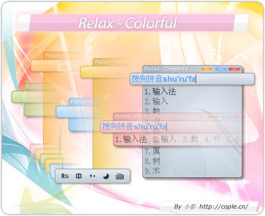 搜狗拼音输入法皮肤 - Relax Colorful