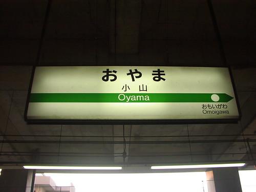 小山駅/Oyama station